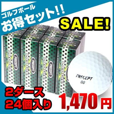 お得用 合計24個入りプリセプトラディーX ゴルフボール【エントリーでポイント5倍 9/13 23:5...