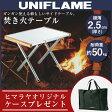 【8/20 20:00〜 4時間限定エントリーでポイント10倍】ユニフレーム UNIFLAME アウトドアテーブル 小型 焚き火テーブル + 焚火テーブルキャリーケース 682104 + VP160409G01