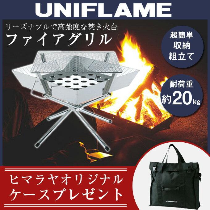 ユニフレーム UNIFLAME 焚き火台 ファイアグリル オリジナルケース付き 683040 + VP160509D04