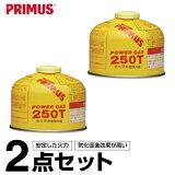 プリムス ガスカートリッジ ハイパワーガス2点セット IP-250T PRIMUS