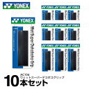 ヨネックス テニス バドミントン グリップテープ ウェットタイプ 凸凹 10本入り ウェットスーパーデコボコグリップ AC104 YONEX