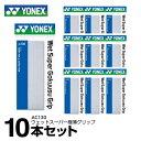 ヨネックス テニス バドミントン グリップテープ ウェットタイプ 極薄 10本入り ウェットスーパー極薄グリップ AC130 ウスYONEX