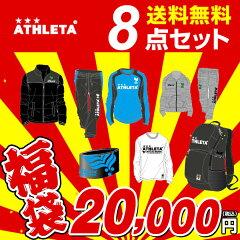 【2015年福袋・予約販売】 アスレタ(ATHLETA) 8点セット サッカー メンズ福袋【サイズL】