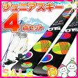 SLQ(エスエルキュー) ジュニア スキー4点セット板GOSHIP:ブーツ10K:ビンディングCOMP JL:ポールPAIR POLE子供用スキー【取付無料】
