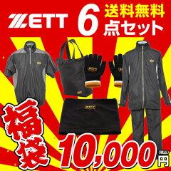 ゼット(ZETT)【2015年福袋・予約販売】「ZETT Happy Bag Set」6点セット メンズ野球福袋【サイズL】【カラー1900】