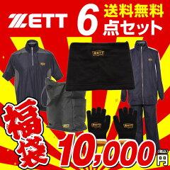 ゼット(ZETT)【2015年福袋・予約販売】「ZETT Happy Bag Set」6点セット メンズ野球福袋【サイズL】【カラー2900】