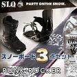 【大好評!選べるスノーボード3点セット】エスエルキュー SLQPUNK ROCKER:MP180:CONCEPTメンズ レディース ロッカー ボード ダイヤル ブーツ