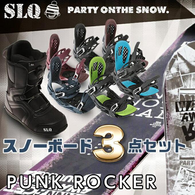 大好評!選べるスノーボード3点セット】エスエルキュー SLQ PUNK ROCKER:AXEL2:CONCEPT メンズ レディース ロッカー ボード ダイヤル ブーツ 596135setb