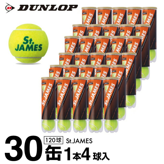 ダンロップ DUNLOP 硬式テニスボール セント・ジェームス 2箱 120球 4球×30缶セットSTJAMESI4DOZ 4907913096860