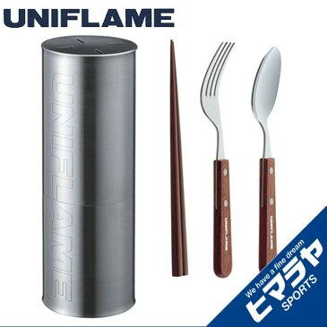 ユニフレーム UNIFLAME 食器 箸 フォーク スプーン fanカトラリーセットR 662380
