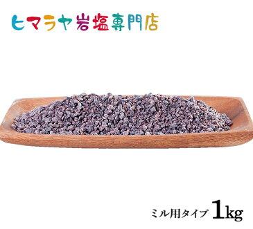 【岩塩】【ヒマラヤ岩塩】食用・ブラック岩塩約3mm〜8mm 1kg