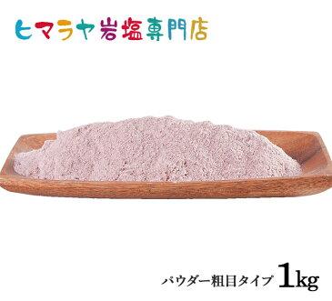 【岩塩】【ヒマラヤ岩塩】食用・ブラック岩塩パウダー(粗め) 1kg