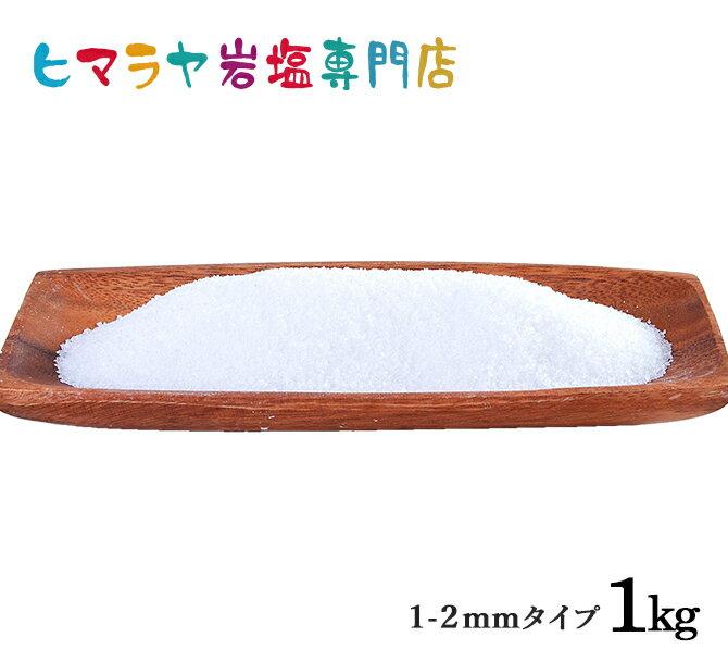 【岩塩】【ヒマラヤ岩塩】食用・ホワイト岩塩1-2mmタイプ1kg入り