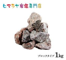 ブラック岩塩ブロック(雑貨) 1kg入り(ブラックソルト)