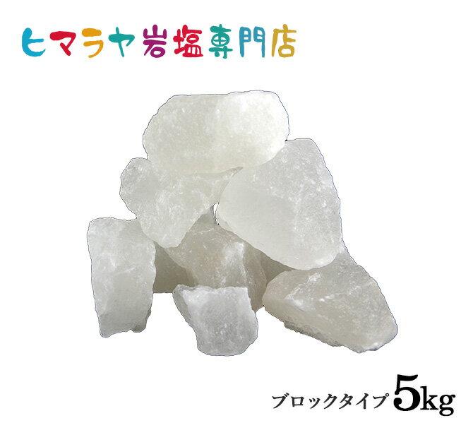ホワイト岩塩ブロック(雑貨) 5kg(1kg×5袋)