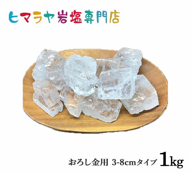 食用クリスタル岩塩3-8cm1kg入り(おろし金用)