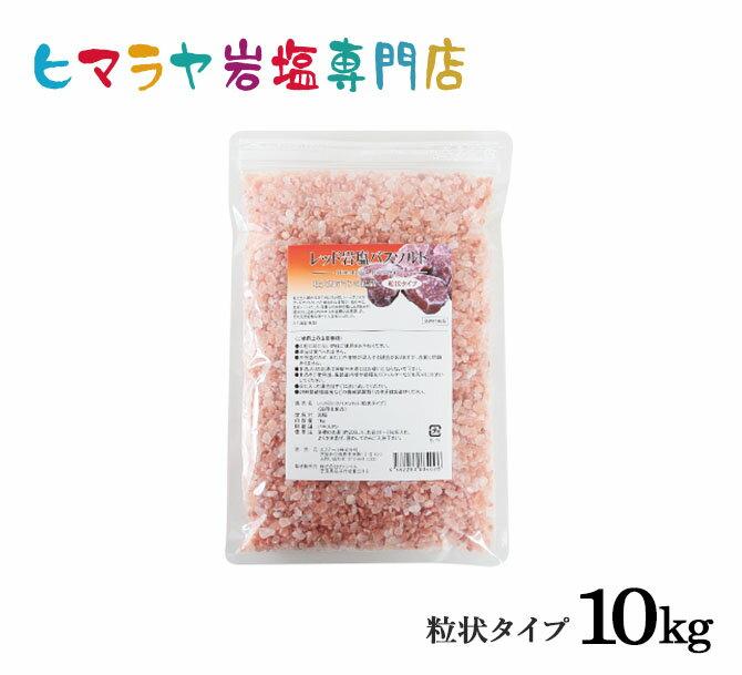 【送料無料】レッド岩塩バスソルト(粒状) 10kg(1kg×10袋)<浴用化粧品>