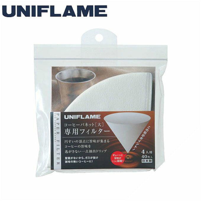 ユニフレーム UNIFLAME 調理器具 コーヒーバネット 専用フィルター 4人用 664049 od