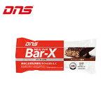 【10月15日限定6000円以上5%OFFクーポン発行中】 DNS サプリメント バーエックス チョコレート風味 BAR-X New run