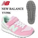 ニューバランス ジュニアシューズ ジュニア YV996 YV996PMT new balance ピンク ミント run