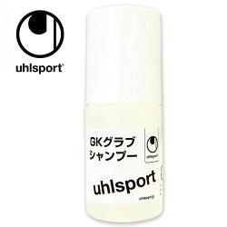 ウールシュポルトuhlsportゴールキーパーグラブシャンプーU1015sc