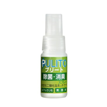 PULITO(プリート) 手指の除菌 除菌スプレー 携帯  電車通学 通勤 除菌 送料無料