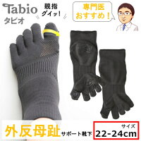 外反母趾サポート靴下22-24cm