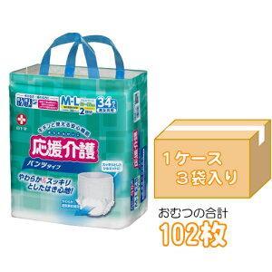 紙おむつ 大人用 送料無料☆人気の介護用品♪ こちらの商品は、ケース単位での販売。紙おむつ...