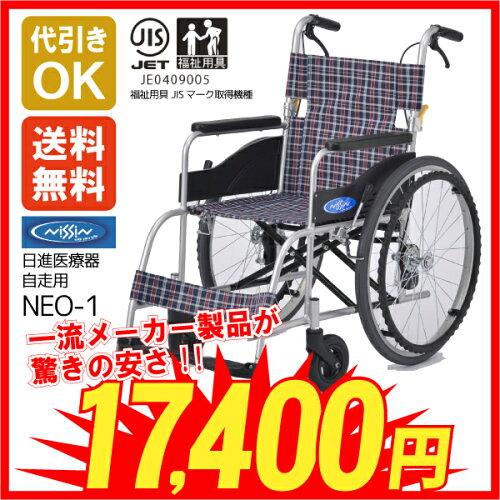代引きOK☆送料無料!!一流メーカー☆日進医療器 自走用車椅子『NE...