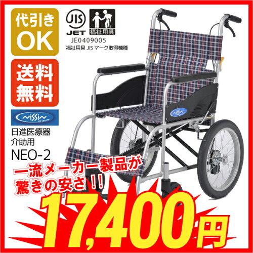 代引きOK☆送料無料!!一流メーカー☆日進医療器 介助用車椅子『NE...