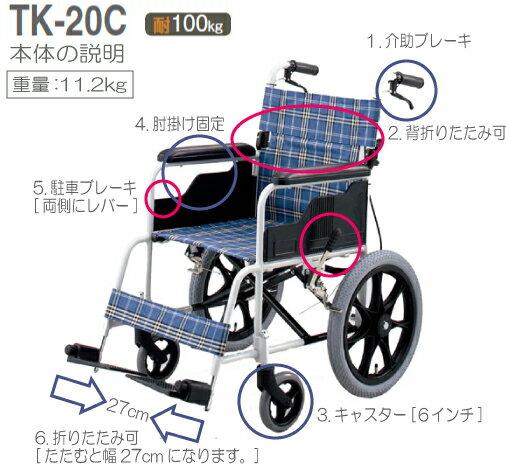 《☆代引き可能☆》送料無料!!一流メーカー品 日進医療器『TK-20C』[エアータイヤ仕様][車椅子 軽量 折り畳み 介助用]*「楽〜座」追加購入お申込の場合、ご注文金額の修正をさせて頂きます。