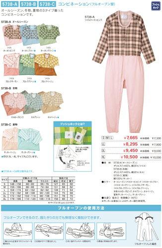 5738-TA オールシーズンコンビネーション(フルオープン型)サイズS/M/L/LL【介護用衣料...
