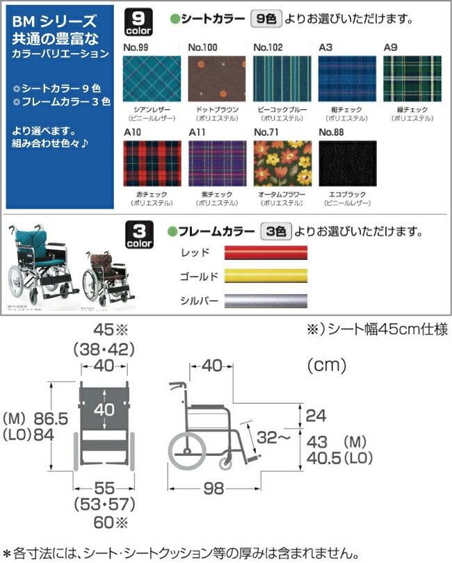車いす 車イス 車椅子 軽量 折り畳み 一流メーカー☆カワムラサイクル 介助用車椅子[BM16-40(38・42)SB-M]