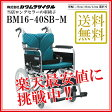 車いす 車イス 車椅子 軽量 折り畳み 一流メーカー☆カワムラサイクル 介助用車椅子[BM16-40(38・42)SB-M]【車椅子 軽量 折り畳み】【※代引不可】