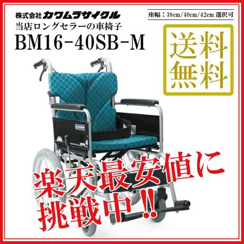 車いす 車イス 車椅子 軽量 折り畳み 一流メーカー☆カワムラサイクル 介助用車椅子[BM16-40(38・4...