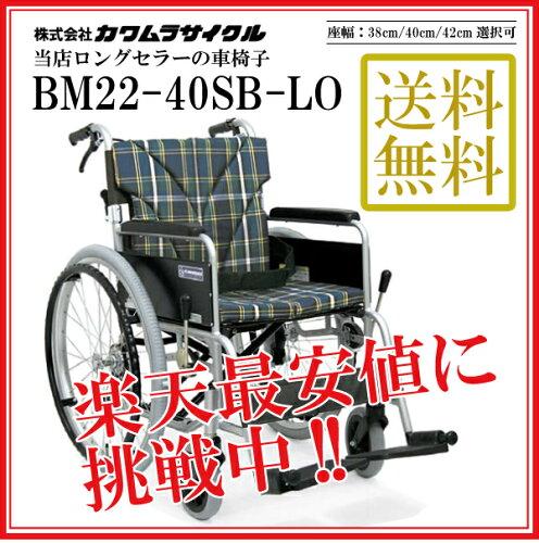 欠品中!車いす 車イス 車椅子 軽量 折り畳み 一流メーカー☆カワムラサイクル 自走用車椅子[BM22-...