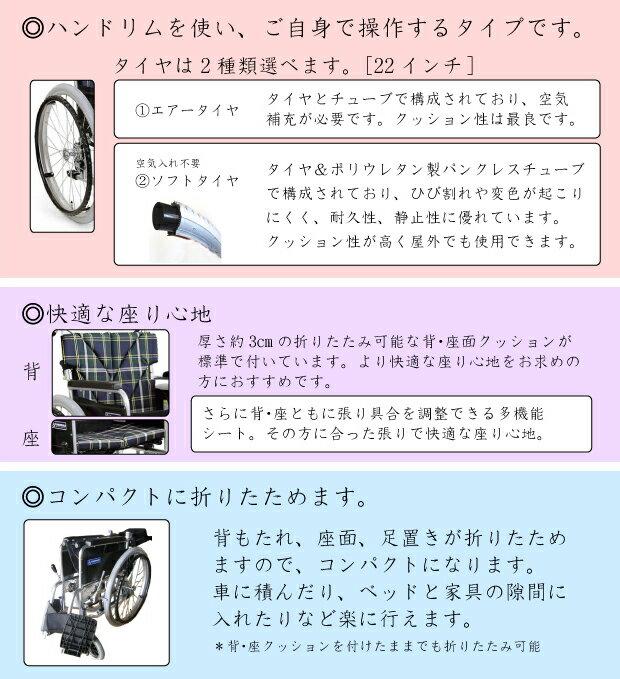 欠品中!車いす 車イス 車椅子 軽量 折り畳み 一流メーカー☆カワムラサイクル 自走用車椅子[BM22-(40,38,42)SB-LO]