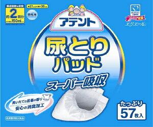 送料無料☆人気の介護用品♪ こちらの商品は、1ケース単位での販売となります。只今紙おむつキ...