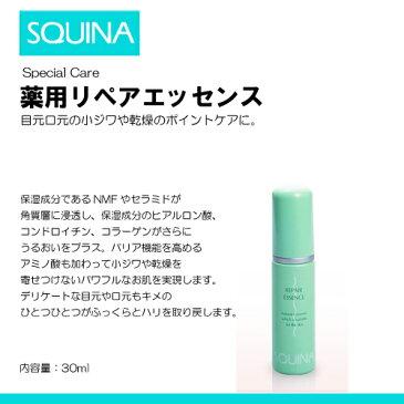 SQUINA(スクウィナ)薬用リペアエッセンス 30ml保湿美容液 [医薬部外品]《 マルハニチロ 化粧品 スキンケア 》