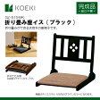 KOEKI(弘益) 折り畳み座イス (ブラック)[完成品*組立不要*]