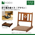 KOEKI(弘益) 折り畳み座イス (ブラウン)[完成品*組立不要*]