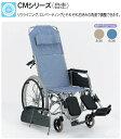 CM-52 自走用車椅子 リクライニング背・脚・別動(CMシリーズ)アルミ製 松永製作所