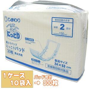 自社ブランドだから安い!1枚あたり13.3円☆尿とりパットです♪おしっこ約2回吸収☆頻繁にパッ...