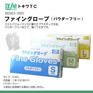 プラスチック グローブ ファイングローブ パウダー