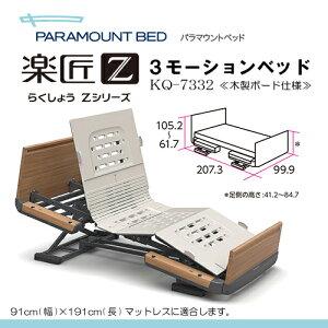 身体に優しい介護用ベッド