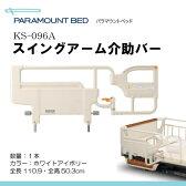 (介護ベッド用)パラマウントベッド社スイングアーム介助バースタンダード(アイボリー) [JIS認証取得]楽匠Zシリーズ/楽匠Sシリーズ用型番KS-096Aパラマウントベッド(電動ベッド用)