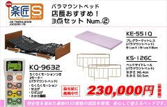 パラマウントベッド(介護ベッド)楽匠Sシリーズ:らくらくモーション3点セットセット内容1.楽匠Sシリーズらくらくモーション(木製ボード)KQ-9632×1台2.プレグラーマットレスKE-551Q×1枚ベッドサイドレールKS-126C×1組