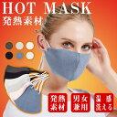 即納 在庫あり マスク 洗える 冬用【送料無料 温感 マスク