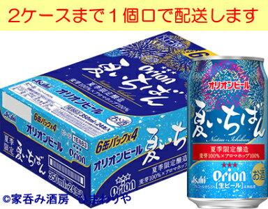 【アサヒ】オリオン夏いちばん350ml×24本