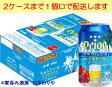 【アサヒ】オリオン ちゅらたいむ 350ml×24本【限定醸造】